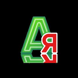 ВЭД-Алфавит
